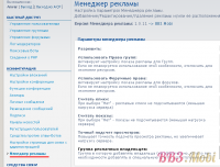 Advertisement Management - Рекламный менеджер - Advertisement.png