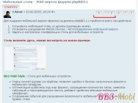 [Mobi] Репутация пользователей - шаблоны для phpBB3.1 - view topic reputation.jpg