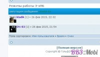 [Mobi] Репутация пользователей - шаблоны для phpBB3.1 - rep_viewtopic_info.jpg